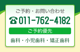 札幌市北区の歯科・かつた歯科クリニック ご予約・お問い合せ 電話011-762-4182