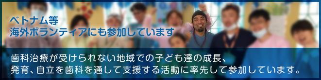 海外ボランティアに参加しています。